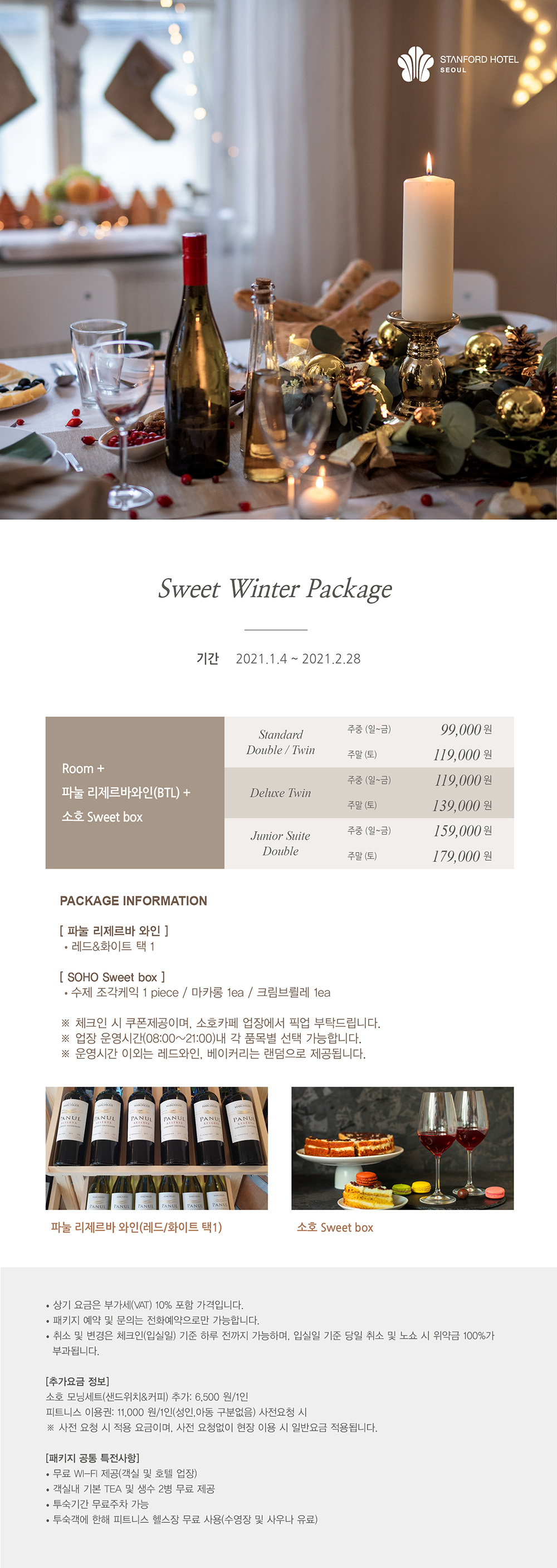 sweet winter pkg-4.jpg